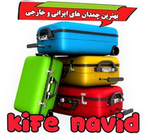 بورس چمدان های ایرانی و خارجی