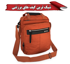 فروش کیف های برزنتی